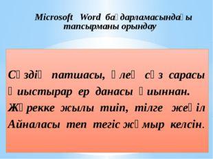 Microsoft Word бағдарламасындағы тапсырманы орындау Сөздің патшасы, өлең сөз