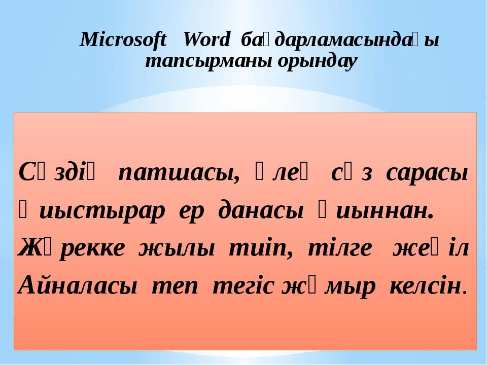 Microsoft Word бағдарламасындағы тапсырманы орындау Сөздің патшасы, өлең сөз...