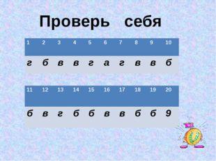 Проверь себя 1 2 3 4 5 6 7 8 9 10 г б в в г а г в в б 11 12 13 14 15 16 17 18