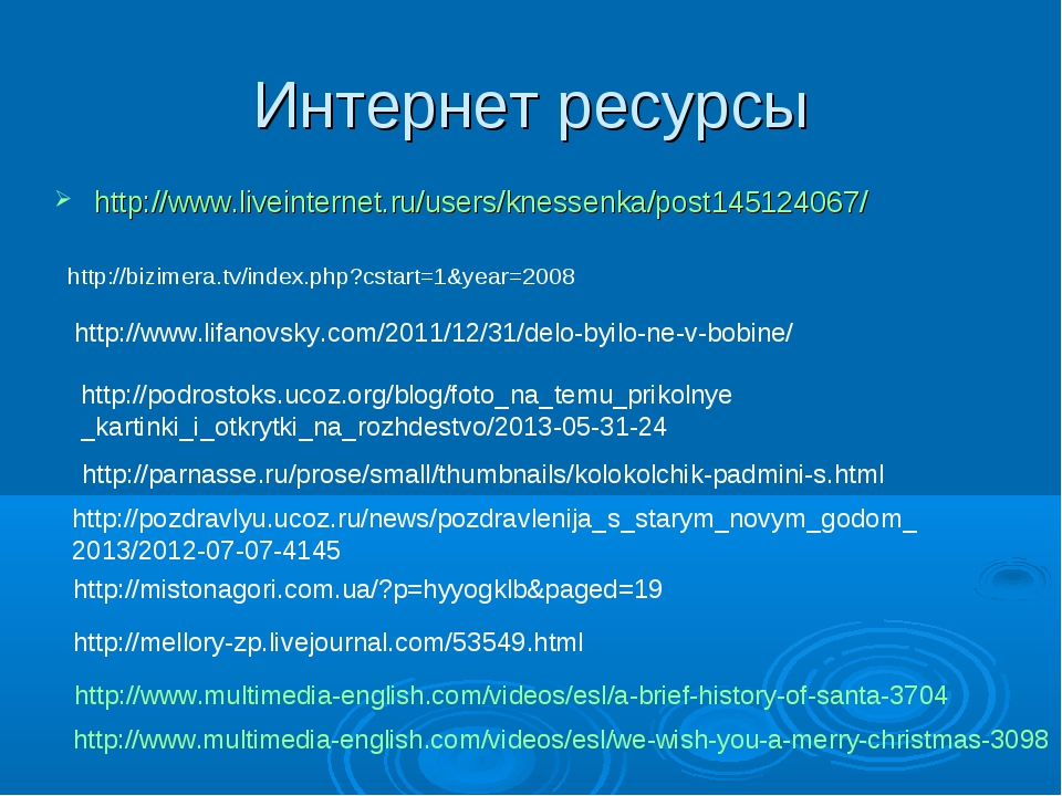 Интернет ресурсы http://www.liveinternet.ru/users/knessenka/post145124067/ ht...