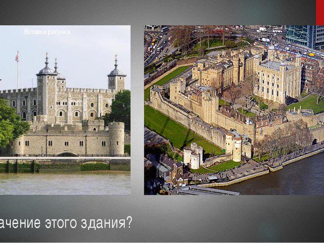 Назначение этого здания?