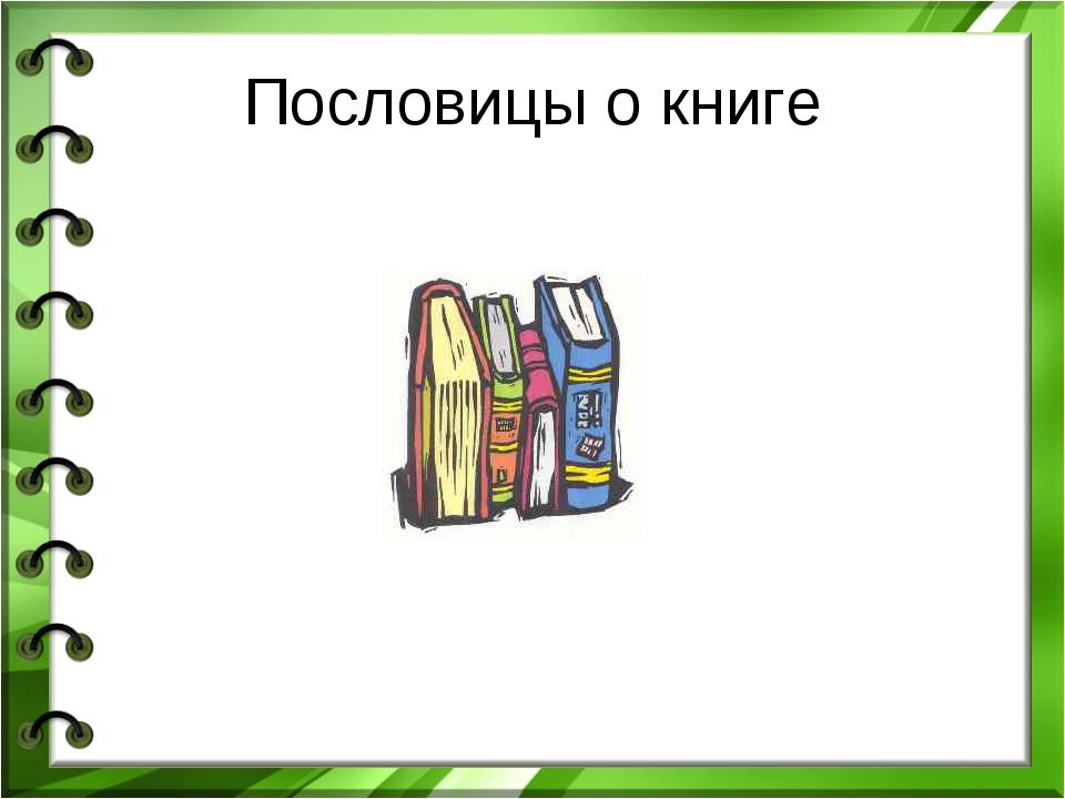 Пословицы о книге