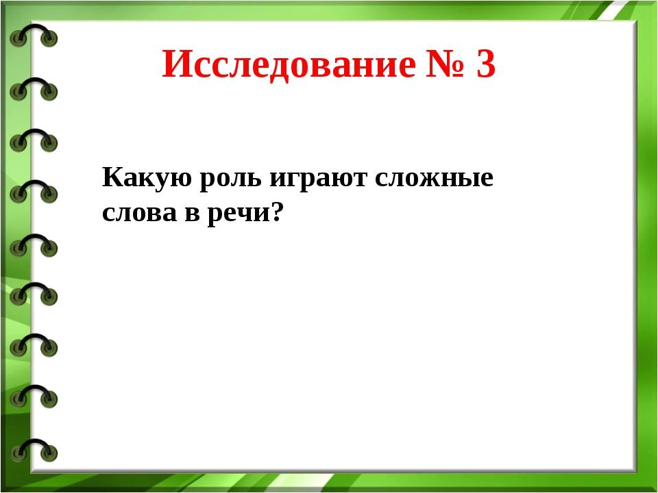 Исследование № 3 Какую роль играют сложные слова в речи?