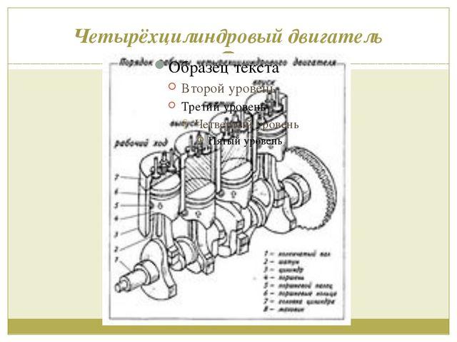 Четырёхцилиндровый двигатель