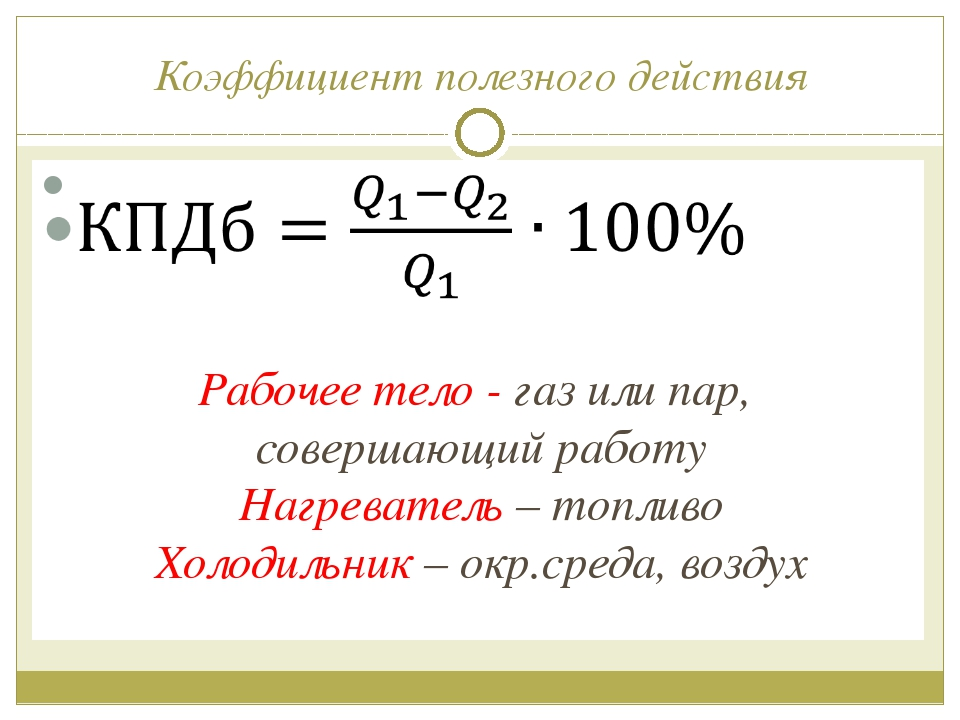 Коэффициент полезного действия Рабочее тело - газ или пар, совершающий работу...