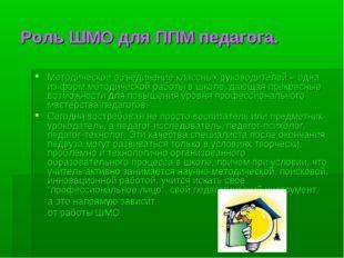 Роль ШМО для ППМ педагога. Методическое объединение классных руководителей –