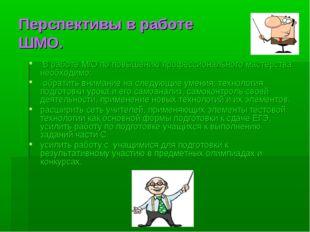 Перспективы в работе ШМО. В работе М/О по повышению профессионального мастерс