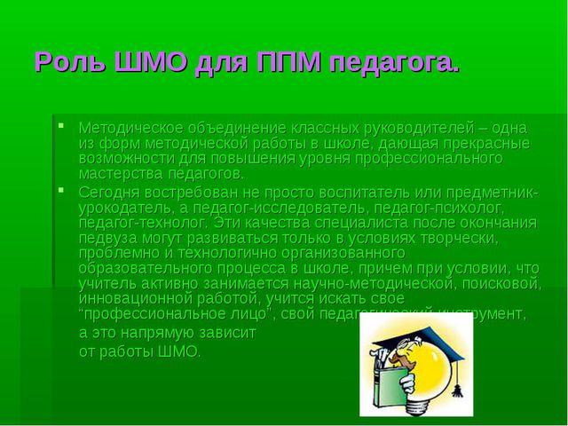 Роль ШМО для ППМ педагога. Методическое объединение классных руководителей –...
