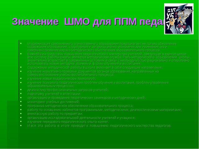 Значение ШМО для ППМ педагога. Модернизация современного отечественного образ...