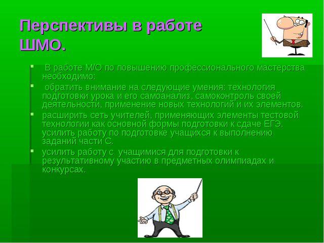 Перспективы в работе ШМО. В работе М/О по повышению профессионального мастерс...