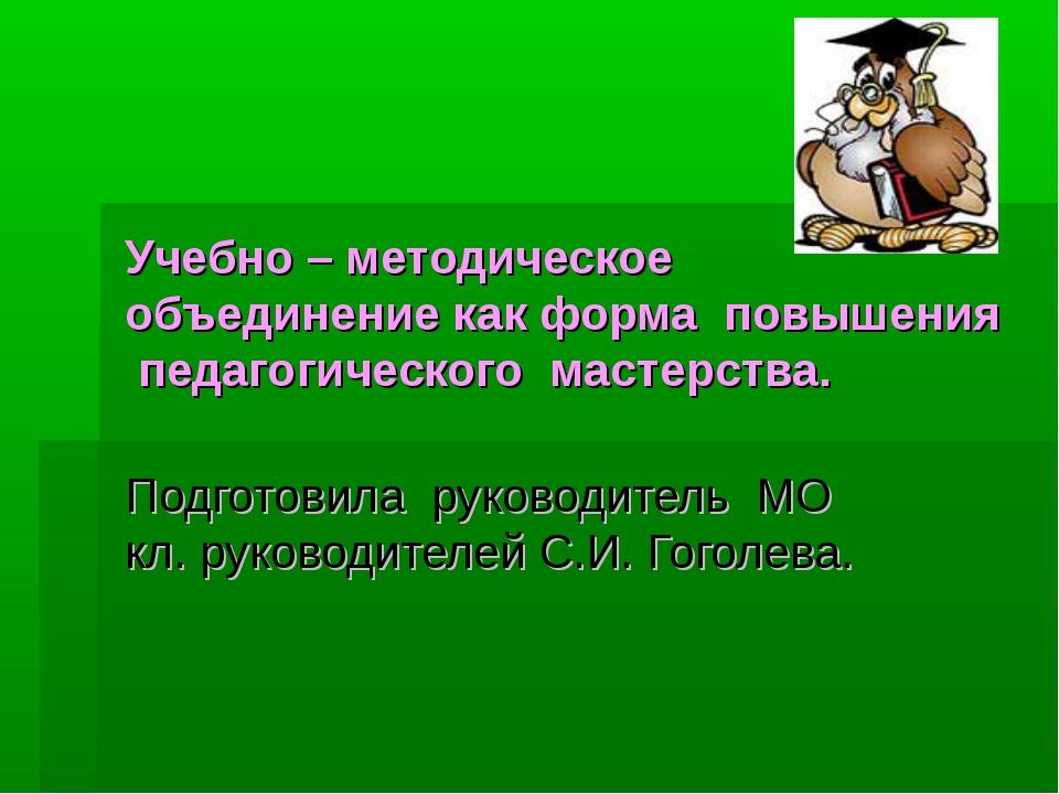 Учебно – методическое объединение как форма повышения педагогического мастерс...