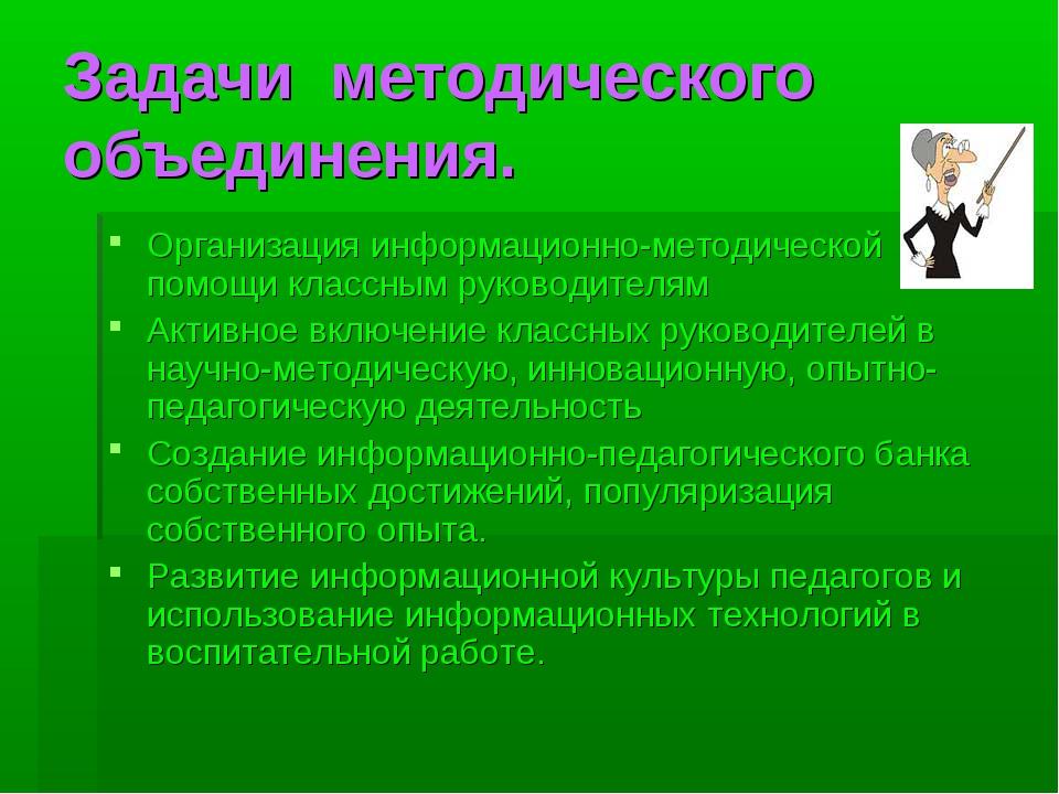 Задачи методического объединения. Организация информационно-методической помо...