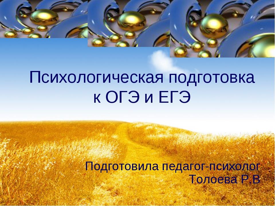 Психологическая подготовка к ОГЭ и ЕГЭ Подготовила педагог-психолог Толоева Р.В