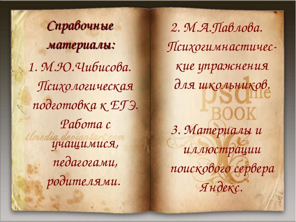 Справочные материалы: 1. М.Ю.Чибисова. Психологическая подготовка к ЕГЭ. Раб...
