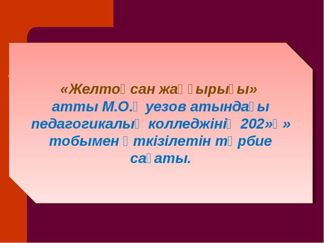 «Желтоқсан жаңғырығы» атты М.О.Әуезов атындағы педагогикалық колледжінің 202»...