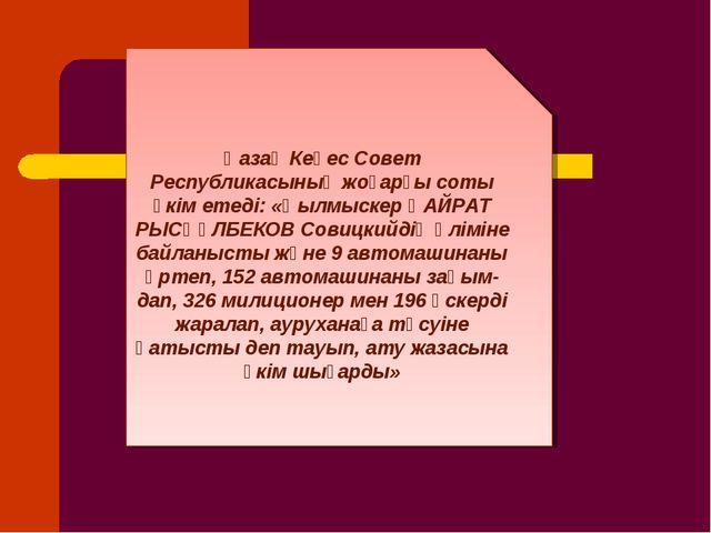 Қазақ Кеңес Совет Республикасының жоғарғы соты үкім етеді: «ҚылмыскерҚАЙРАТ...