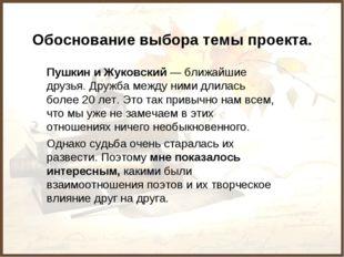 Обоснование выбора темы проекта. Пушкин и Жуковский — ближайшие друзья. Дружб