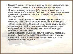 В каждой из книг уделяется внимание отношениям Александра Сергеевича Пушкина