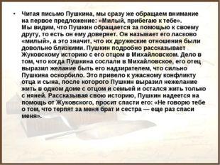Читая письмо Пушкина, мы сразу же обращаем внимание на первое предложение: «М