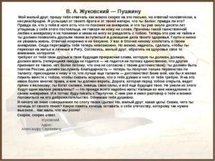 В. А. Жуковский — Пушкину Мой милый друг, прошу тебя отвечать как можно скор