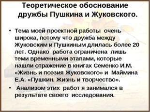 Теоретическое обоснование дружбы Пушкина и Жуковского. Тема моей проектной ра