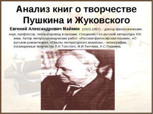 Анализ книг о творчестве Пушкина и Жуковского Евгений Александрович Маймин (1