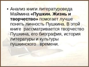 Анализ книги литературоведа Маймина «Пушкин. Жизнь и творчество» помогает луч