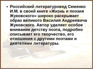 Российский литературовед Семенко И.М. в своей книге «Жизнь и поэзия Жуковског