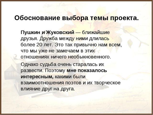 Обоснование выбора темы проекта. Пушкин и Жуковский — ближайшие друзья. Дружб...