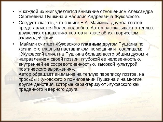В каждой из книг уделяется внимание отношениям Александра Сергеевича Пушкина...