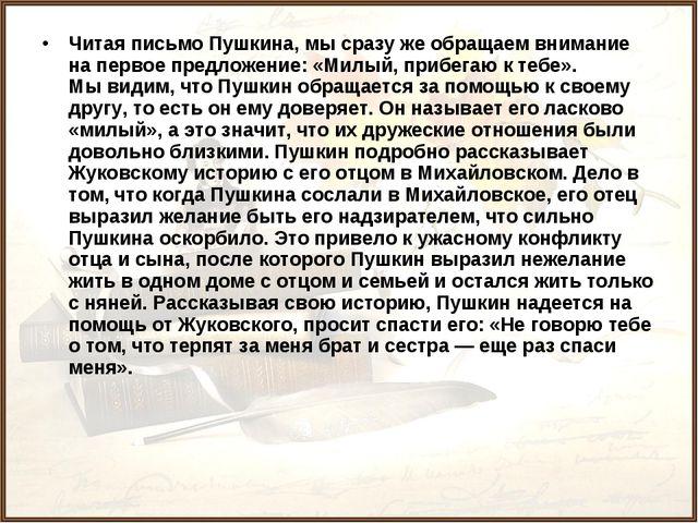 Читая письмо Пушкина, мы сразу же обращаем внимание на первое предложение: «М...