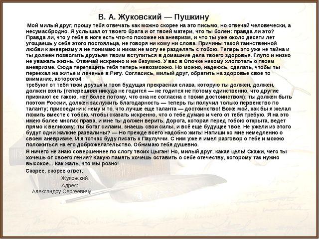 В. А. Жуковский — Пушкину Мой милый друг, прошу тебя отвечать как можно скор...