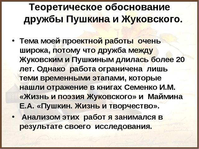 Теоретическое обоснование дружбы Пушкина и Жуковского. Тема моей проектной ра...
