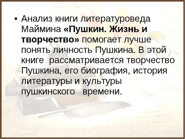 Анализ книги литературоведа Маймина «Пушкин. Жизнь и творчество» помогает луч...