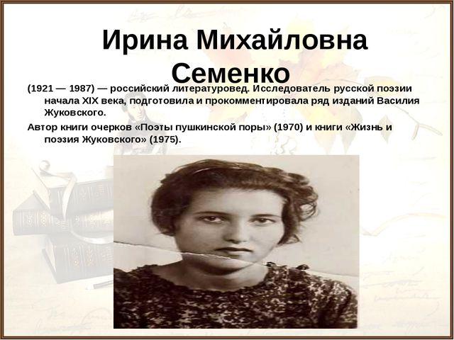 Ирина Михайловна Семенко (1921 — 1987) — российский литературовед. Исследов...