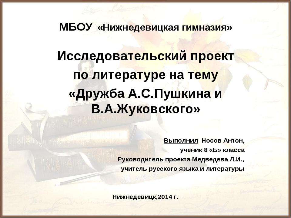 МБОУ «Нижнедевицкая гимназия» Исследовательский проект по литературе на тему...