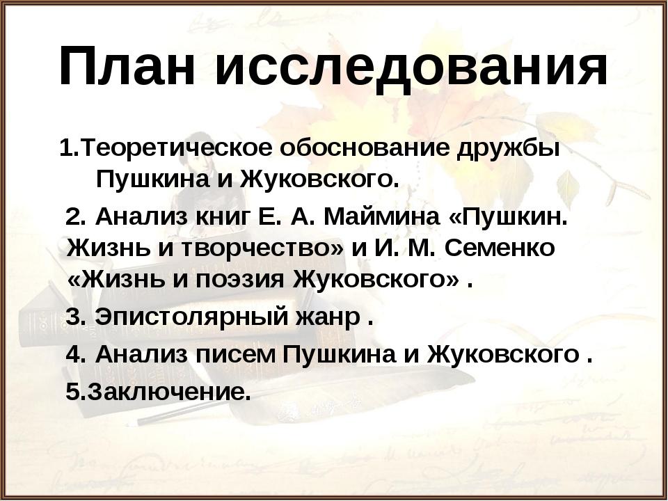 План исследования 1.Теоретическое обоснование дружбы Пушкина и Жуковского. 2....