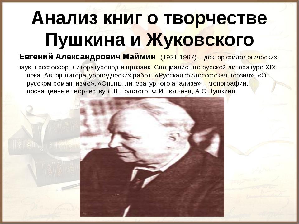 Анализ книг о творчестве Пушкина и Жуковского Евгений Александрович Маймин (1...
