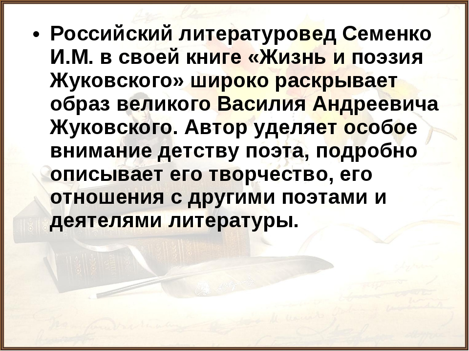 Российский литературовед Семенко И.М. в своей книге «Жизнь и поэзия Жуковског...