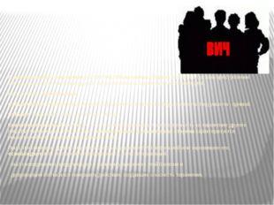 4. Заражение ВИЧ-инфекцией (ст. 122 УК). Объективная сторона основного соста