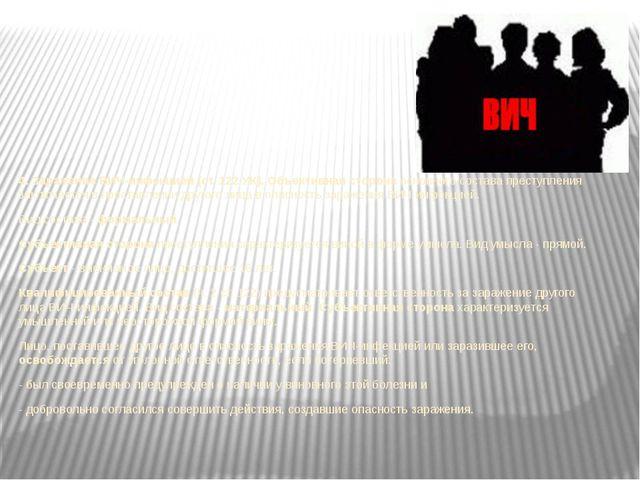 4. Заражение ВИЧ-инфекцией (ст. 122 УК). Объективная сторона основного соста...