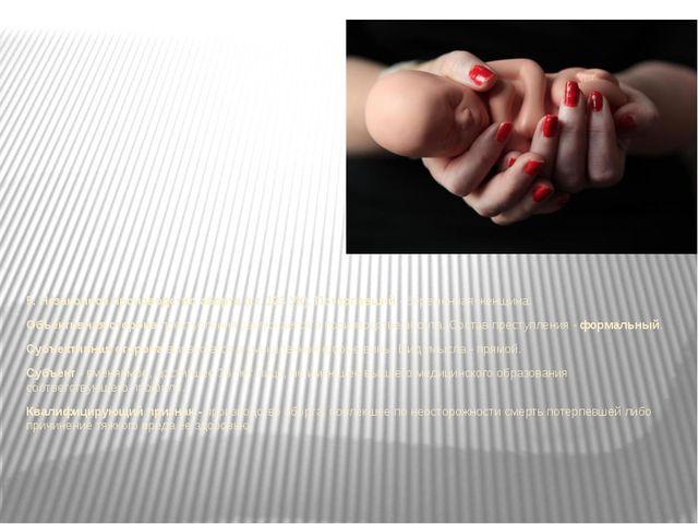 5. Незаконное производство аборта (ст. 123 УК). Потерпевший - беременная жен...