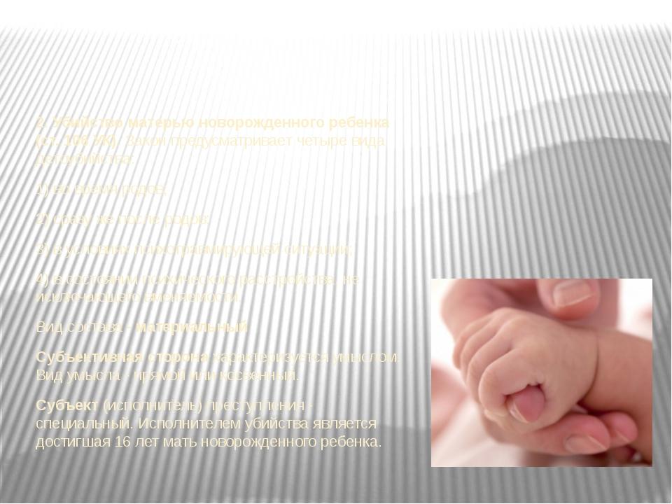2. Убийство матерью новорожденного ребенка (ст. 106 УК). Закон предусматрива...