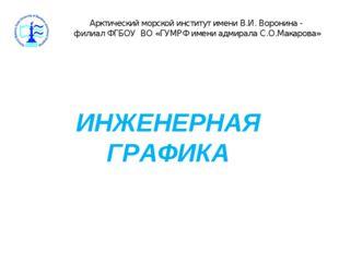Арктический морской институт имени В.И. Воронина - филиал ФГБОУ ВО «ГУМРФ име