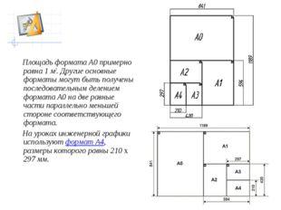 Площадь формата А0 примерно равна 1 м2. Другие основные форматы могут быть п