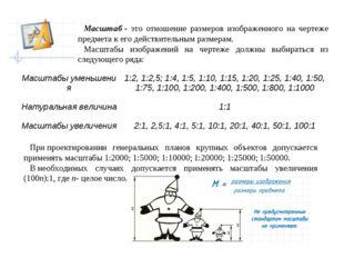 Масштаб- это отношение размеров изображенного на чертеже предмета к его дейс