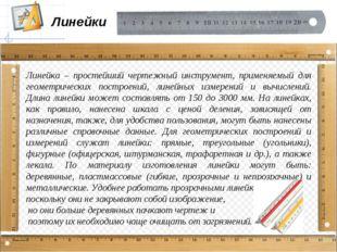 Линейка – простейший чертежный инструмент, применяемый для геометрических пос