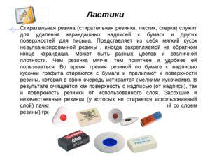 Стирательная резина (стирательная резинка, ластик, стерка) служит для удалени