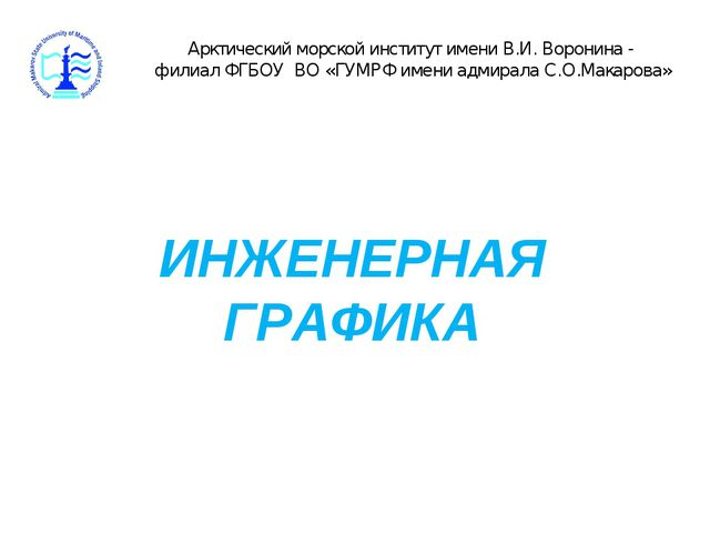Арктический морской институт имени В.И. Воронина - филиал ФГБОУ ВО «ГУМРФ име...