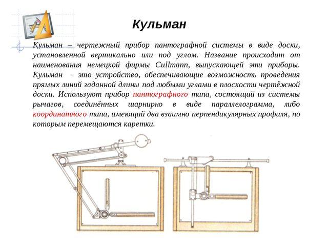 Кульман – чертежный прибор пантографной системы в виде доски, установленной в...